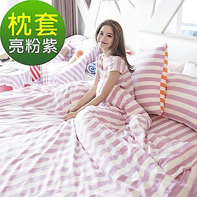 La Veda 精紡紗 (亮粉紫) 枕套