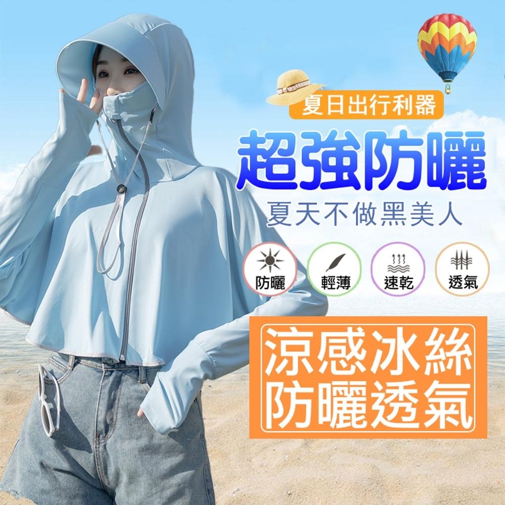 抗UV短版連帽防曬外套|輕薄 速乾 透氣 UPF50+