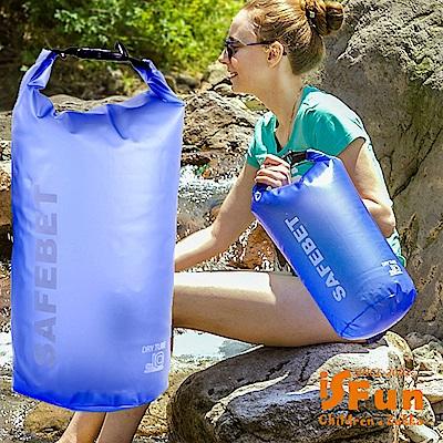 iSFun 戲水必備 旅行戶外防水盥洗袋20L 藍