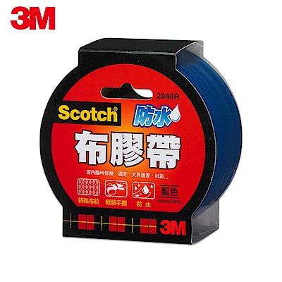 3M 2048B 強力防水布膠帶-藍(48mm x15yd)