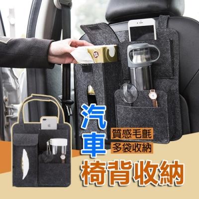 【溫潤家居】汽車椅背置物袋 椅背收納袋 汽車收納