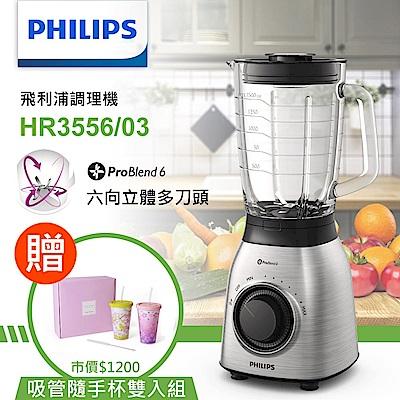 [熱銷推薦]★贈隨手杯雙入組★【飛利浦 PHILIPS】調理機(HR3556/03)