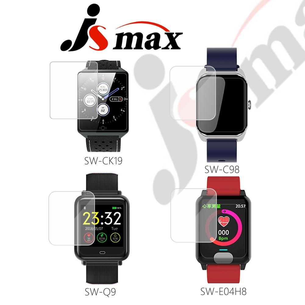 JSmax 健康管理手錶螢幕保護貼(通用款)