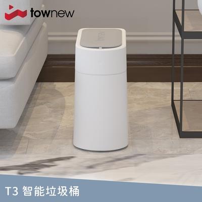 【townew 拓牛】T3感應式智能垃圾桶13L(自動打包鋪袋/IPX3防水)