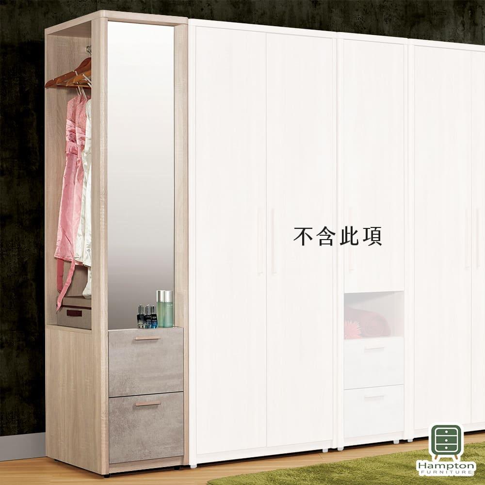 Hampton昆提斯1.4尺鏡面開放衣櫥-寬42.2x深60x高200cm