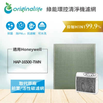 Original Life 清淨型空氣清淨機濾網 適用Honeywell:HAP-16500-TWN