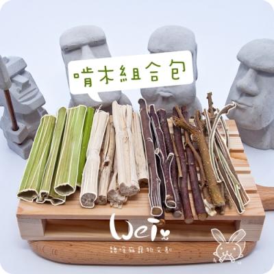 魏啥麻兔鼠寵物手工零食 - 啃木組合包 7入 磨牙寵物零食/點心