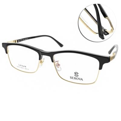 SEROVA眼鏡 復古眉框款/黑-金 #SL573 C7