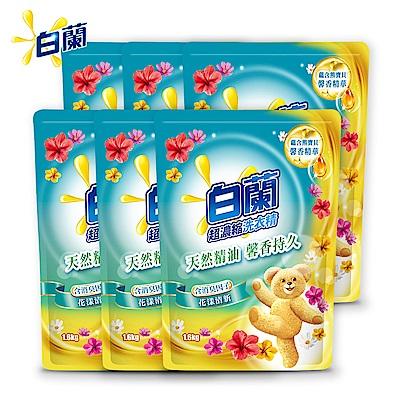 白蘭 含熊寶貝馨香精華花漾清新洗衣精補充包1.6KG 箱購6入