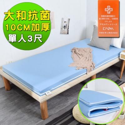 (限時下殺)窩床的日子-大和抗菌 10cm加厚 記憶床墊-單人3x6尺 床墊/單人床墊
