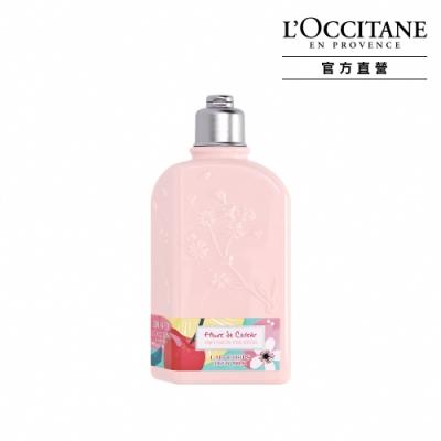 L'OCCITANE歐舒丹 果香櫻花美體乳250ml
