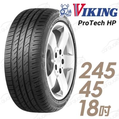 【維京】PTHP 運動操控輪胎_送安裝_單入組_245/45/18 100Y(PTHP)