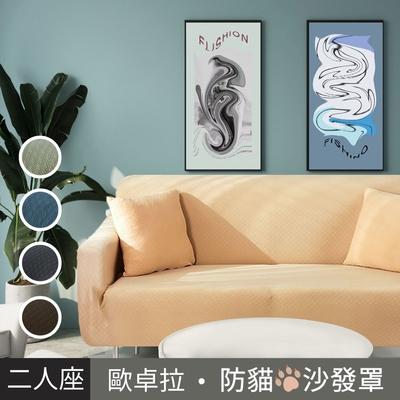 【歐卓拉】加厚高彈力防貓抓沙發套2人座(5色可選) 沙發罩 椅套 沙發布套 全包 純色沙發套 素色