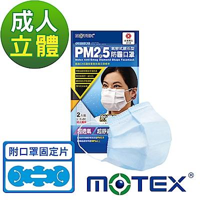 MOTEX摩戴舒 氣密式鑽石型防霾口罩(2片/包)附1片固定片