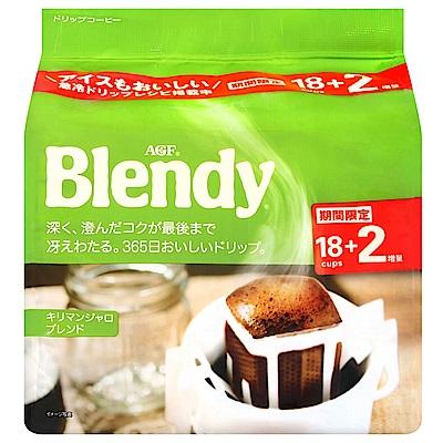 AGF Blendy濾泡式咖啡-吉力馬札羅(7gx20入)
