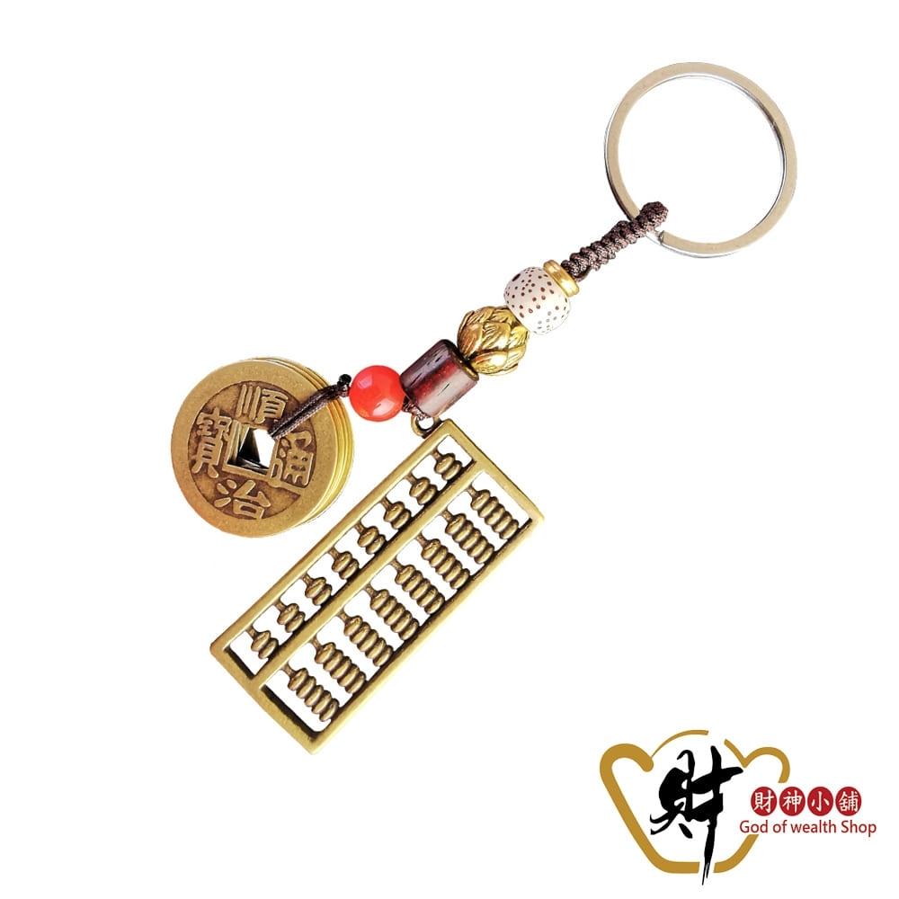 財神小舖 精打細算 招財五帝錢鑰匙圈 (含開光) DST-1060
