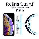 RetinaGuard 視網盾 IPHONE XS / X 防藍光保護膜 (透明款)