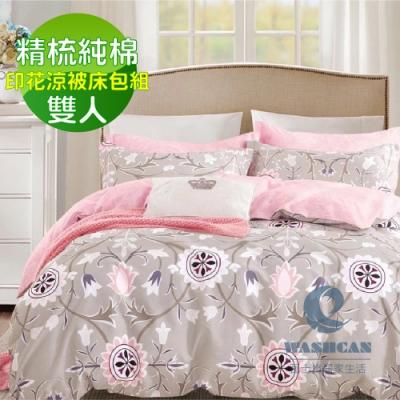 Washcan瓦士肯 雅典娜雙人100%精梳棉涼被床包組四件式