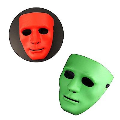 摩達客 萬聖節派對-街舞假面面具加厚款-紅色+綠色(兩入組) 舞會萬聖節派對舞蹈表演