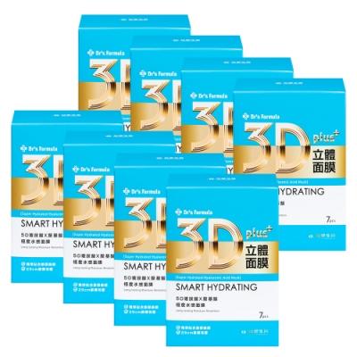台塑生醫Dr's Formula 3D立體極度水感面膜(7片裝)*8盒入