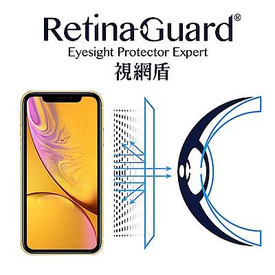 RetinaGuard視網盾 iPhone XR防藍光保護膜-透明款