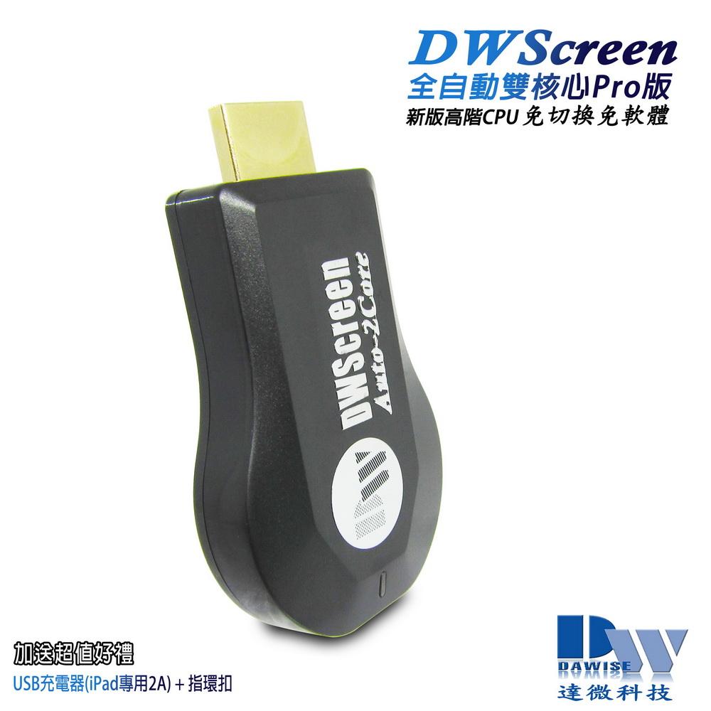 【五代DWScreen】高清全自動雙核無線影音鏡像器(送3大好禮)