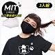 立體 布口罩 口罩套 防潑水 透氣 3用銀纖維抗菌防護水洗重複使用/成人款(黑色)-3入組 product thumbnail 1