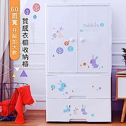 【日居良品】60面寬-繽紛兔雙開門式兒童衣櫃/衣櫥式收納櫃(二門二抽屜)