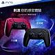 [滿件出貨]PS5 DualSense 無線控制器 星塵紅 product thumbnail 2