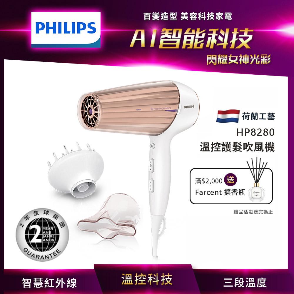 [送擴香瓶] 飛利浦新一代溫控天使護髮吹風機  HP8280(快速到貨)