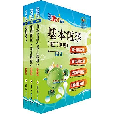 108年中華電信招考工務類:專業職(四)第一類專員(電力空調維運管理)套書(贈題庫網帳號、