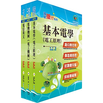 108年中華電信招考工務類:專業職(四)第一類專員(電力空調維運管理)套書(不含空調工程與