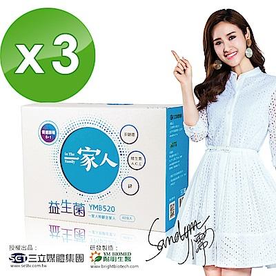 陽明生醫 一家人益生菌x3盒(60包/盒)