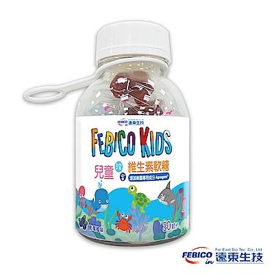 【遠東生技】兒童綜合維生素 海洋世界軟糖 (20顆/瓶)