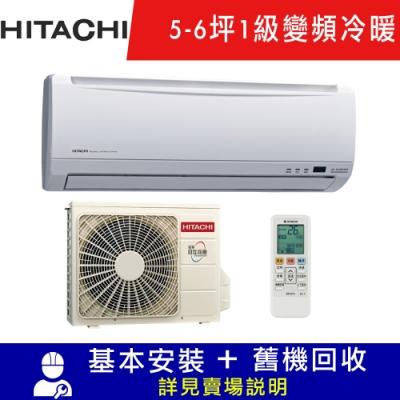 HITACHI日立 5-6坪 1級變頻冷暖冷氣 RAC-25YK1/RAS-25YK1 精品系列 限北北基宜花安裝