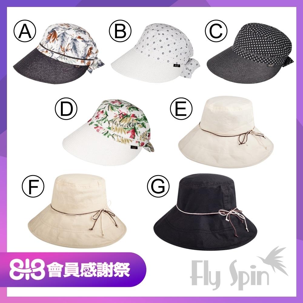 [時時樂限定]FLYSPIN韓版防曬抗UV遮陽淑女帽