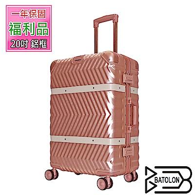 (福利品 20吋) 夢想啟程TSA鎖PC鋁框箱/行李箱 (3色任選)