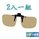 兩入一組 Docomo加大型PC級夾式抗藍光太陽眼鏡 頂級設計 可夾在各類眼鏡框 超耐用 抗UV400 product thumbnail 1