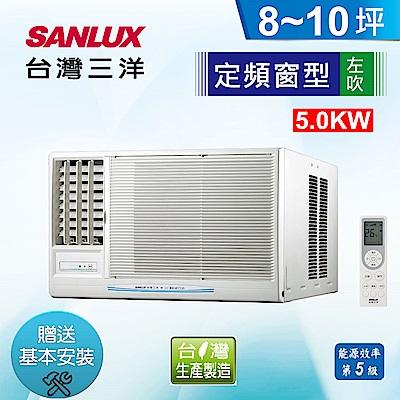 台灣三洋SANLUX 8-10坪 5級 定頻 窗型左吹冷氣SA-L50FEA