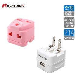 NICELINK 旅行萬用轉接頭+USB 2.1A萬國充電器超值組