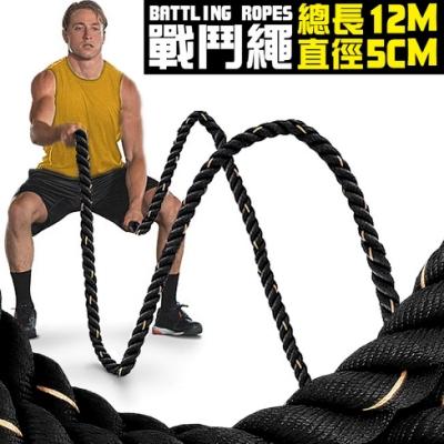 運動12公尺戰鬥繩(直徑5CM)   /長12M戰繩大甩繩力量繩/戰鬥有氧繩/健身粗繩/拔河繩子