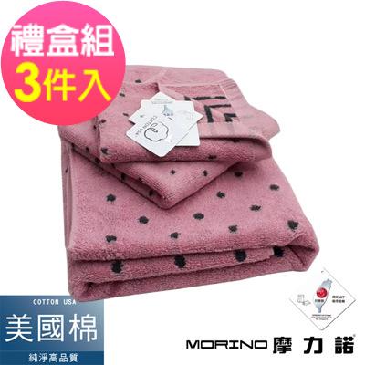 MORINO摩力諾 美國棉雙面圓點條紋方毛浴巾組【禮盒裝】- 珊瑚紅