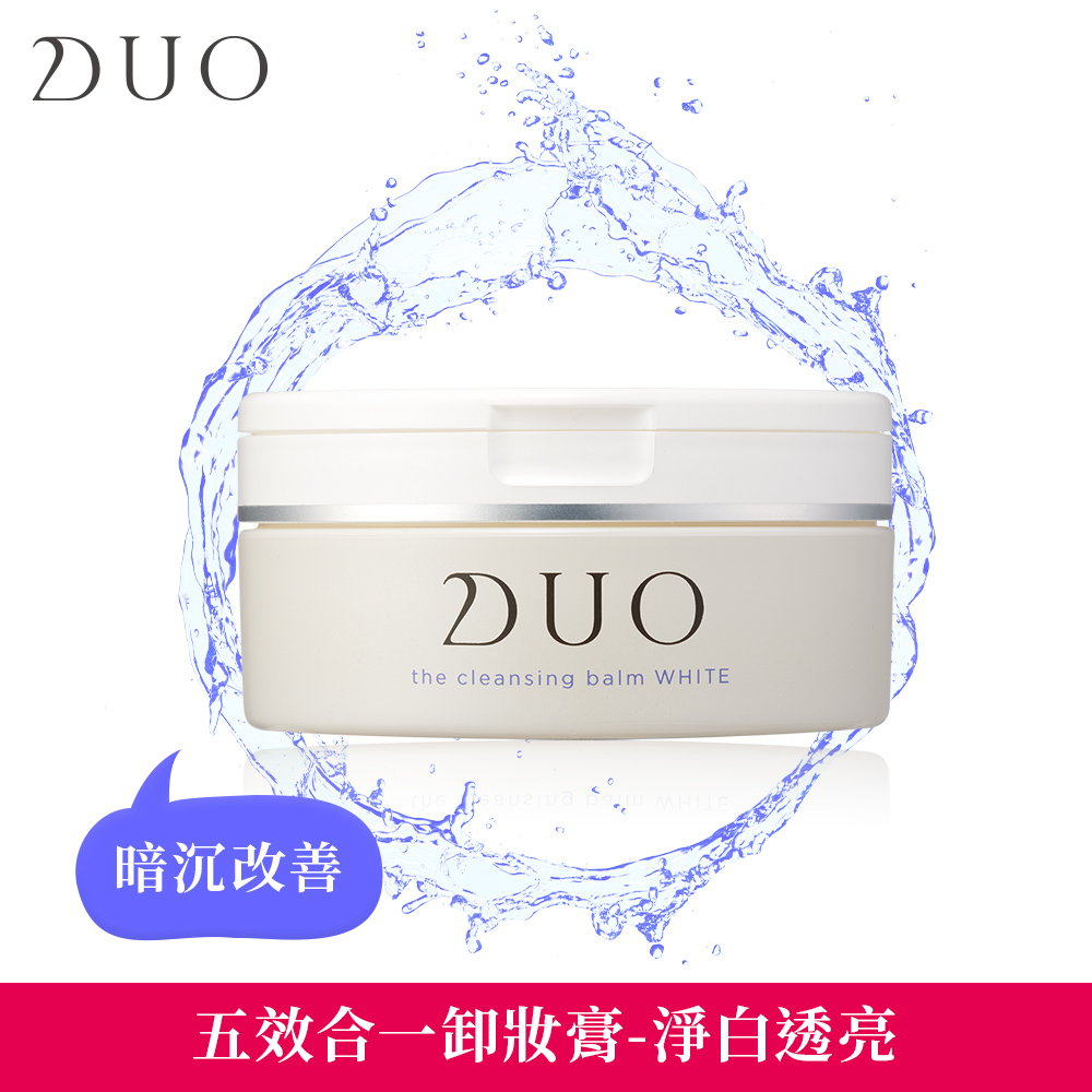 【DUO麗優】五效合一卸妝膏1入-淨白透亮