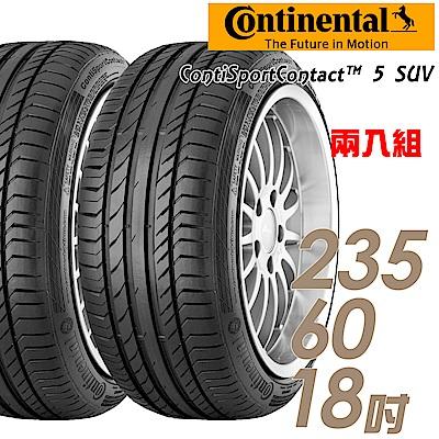 【馬牌】CSC5 SUV 運動性能輪胎_二入組_235/60/18(CSC5SUV)