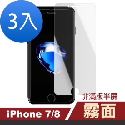 iPhone 7/8 霧面 透明 非滿版 半屏 手機貼膜-超值3入組