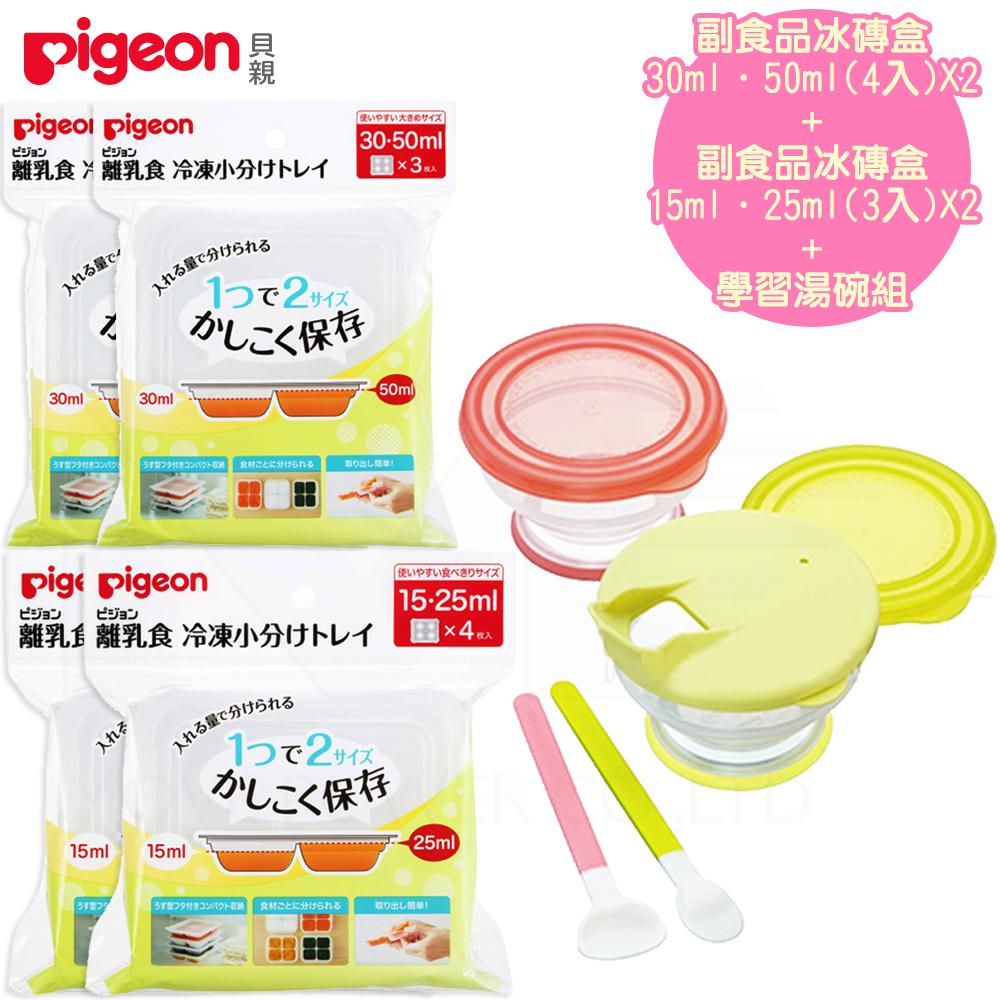 【任選】日本《Pigeon 貝親》副食品冰磚盒+學習湯碗組