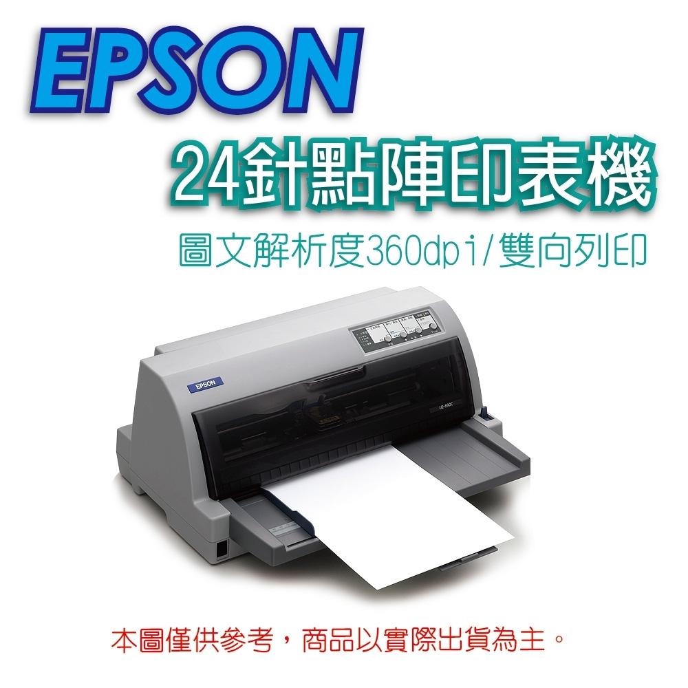 愛普生 EPSON LQ-690C 點陣式印表機