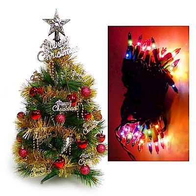 摩達客 2尺(60cm)特級綠色松針葉聖誕樹(紅蘋果金色系飾品組)+50燈彩色鎢絲樹燈
