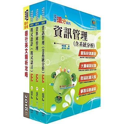 合作金庫(程式設計人員)套書(贈題庫網帳號、雲端課程)