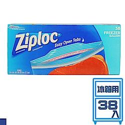 美國 Ziploc 冷凍保鮮雙層夾鏈袋38入(快)